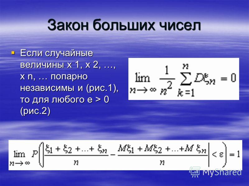 Если случайная величина x имеет дисперсию, то для любого e > 0 справедливо неравенство, где Mx и Dx - математическое ожидание и дисперсия случайной величины x. Если случайная величина x имеет дисперсию, то для любого e > 0 справедливо неравенство, гд