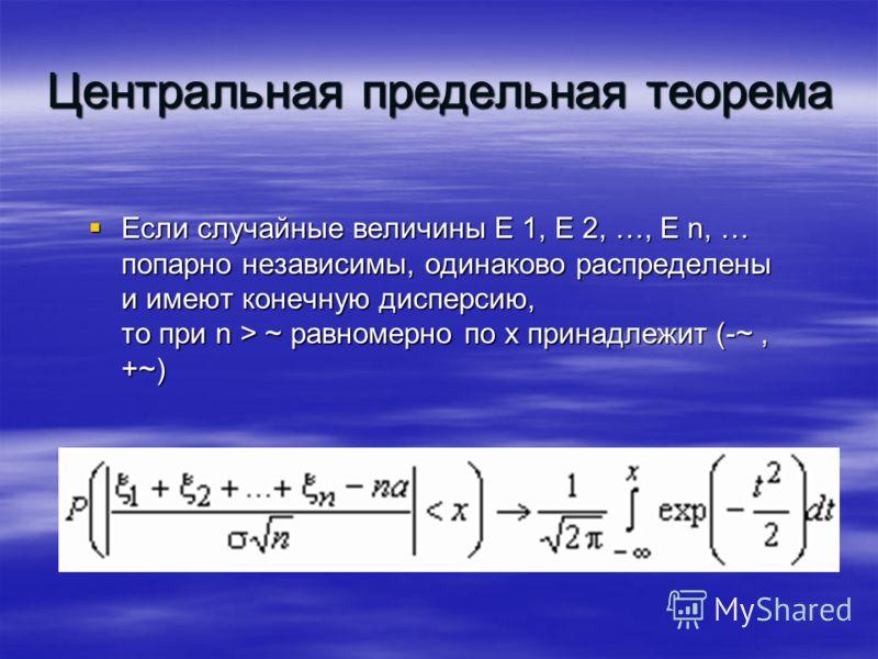 Закон больших чисел Если случайные величины x 1, x 2, …, x n, … попарно независимы и (рис.1), то для любого e > 0 (рис.2) Если случайные величины x 1, x 2, …, x n, … попарно независимы и (рис.1), то для любого e > 0 (рис.2)