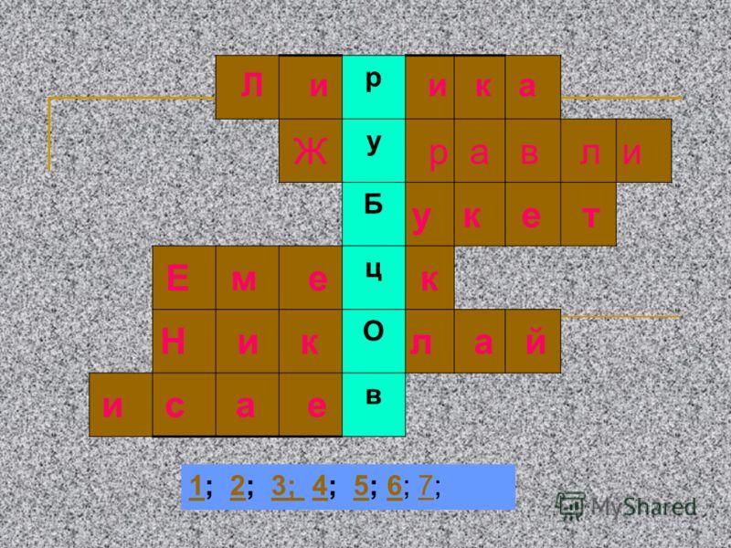 р у Б ц О в 11; 2; 3; 4; 5; 6; 7;23; 4567 Л и и к а Ж р а в л и у к е т Е м е к Н и к л а й и с а е