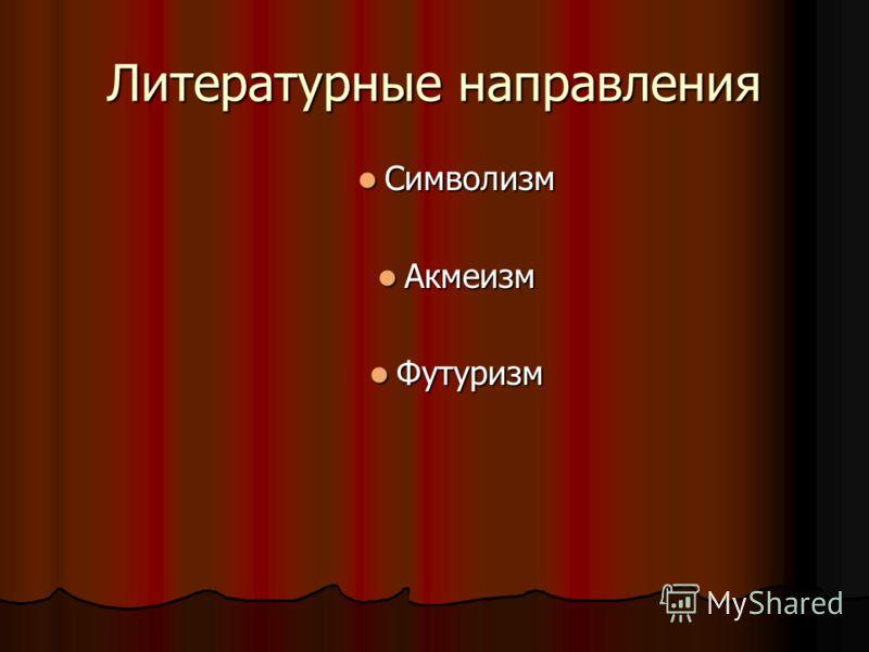 Литературные направления Символизм Символизм Акмеизм Акмеизм Футуризм Футуризм