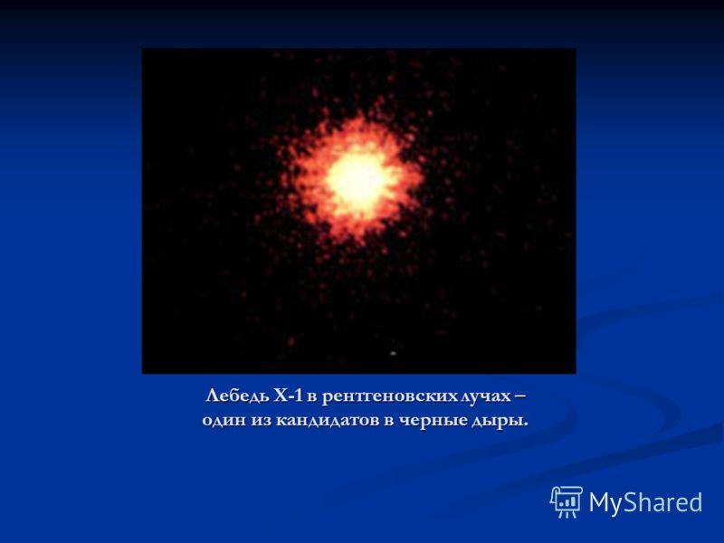Лебедь X-1 в рентгеновских лучах – один из кандидатов в черные дыры. Лебедь X-1 в рентгеновских лучах – один из кандидатов в черные дыры.