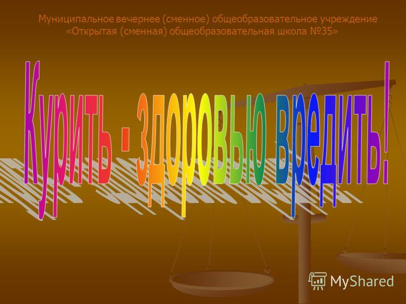 Муниципальное вечернее (сменное) общеобразовательное учреждение «Открытая (сменная) общеобразовательная школа 35»