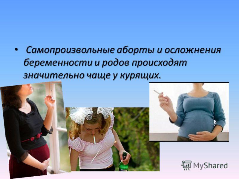 Самопроизвольные аборты и осложнения беременности и родов происходят значительно чаще у курящих. Самопроизвольные аборты и осложнения беременности и родов происходят значительно чаще у курящих.