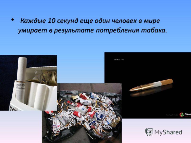 Каждые 10 секунд еще один человек в мире умирает в результате потребления табака.