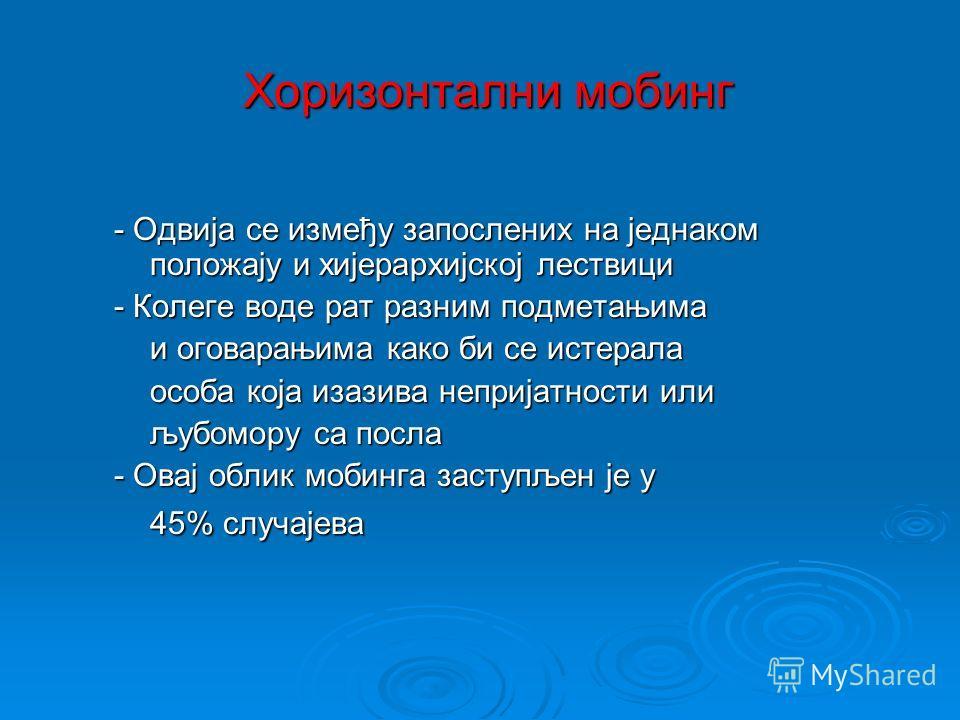 Вертикални мобинг - Мобинг од стране надређeних према подређeнима или обрнуто - Вертикални мобинг од стране надређeних присутан је у 55% случајева - Вертикални мобинг од стране подређeних присутан је у 5% случајева - Овај вид мобинга познат је и под