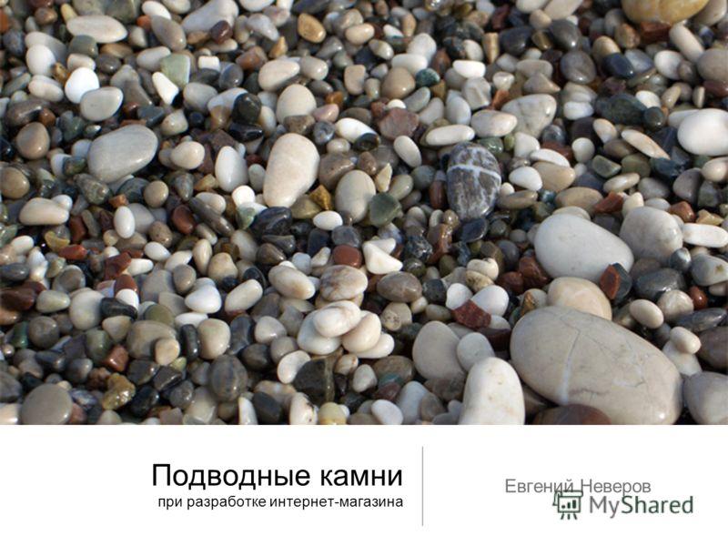 Подводные камни при разработке интернет-магазина Евгений Неверов