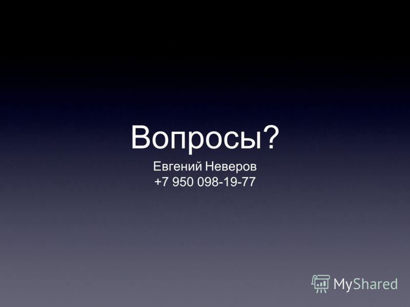 Вопросы? Евгений Неверов +7 950 098-19-77