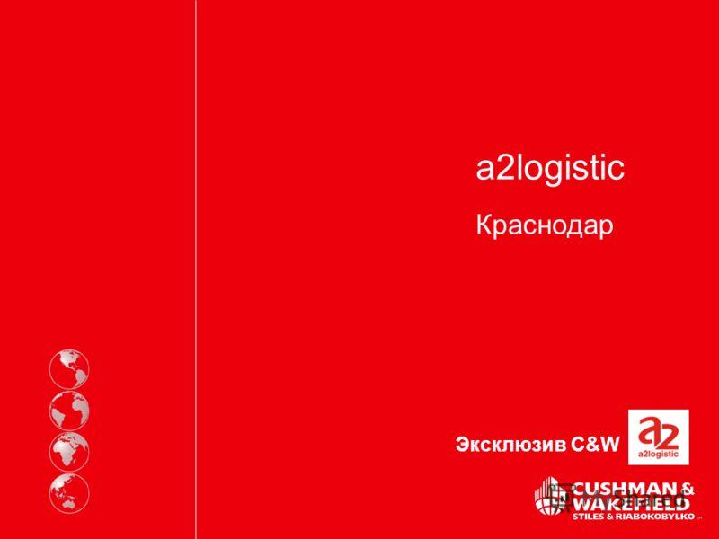 a2logistic Краснодар Эксклюзив C&W