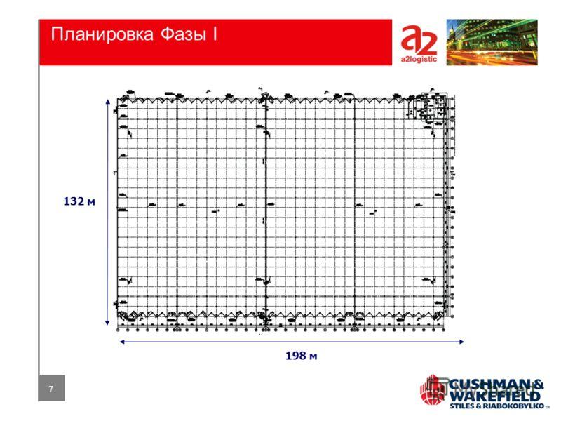 7 Планировка Фазы I 132 м 198 м