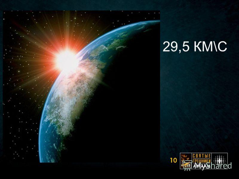 29,5 КМ\С 10