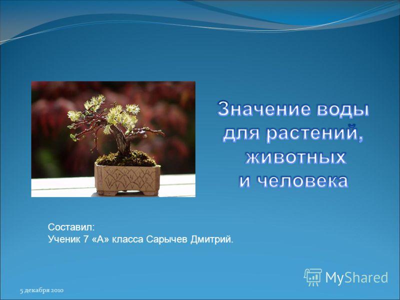 Составил: Ученик 7 «А» класса Сарычев Дмитрий. 5 декабря 2010