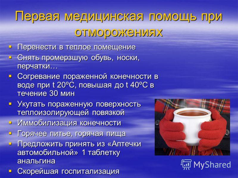 Первая медицинская помощь при отморожениях Перенести в теплое помещение Перенести в теплое помещение Снять промерзшую обувь, носки, перчатки… Снять промерзшую обувь, носки, перчатки… Согревание пораженной конечности в воде при t 20ºC, повышая до t 40