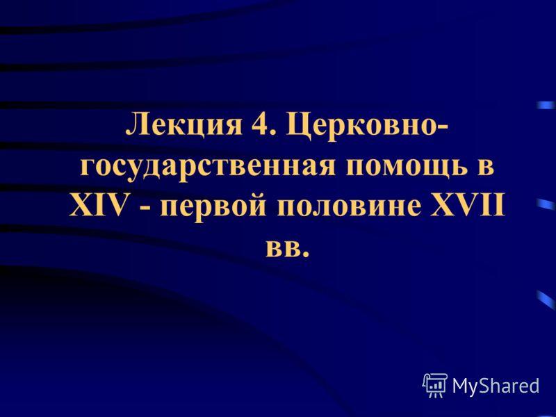 Лекция 4. Церковно- государственная помощь в XIV - первой половине XVII вв.