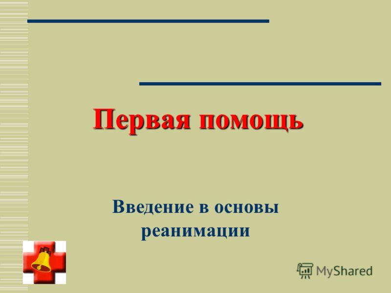 МОСКОВСКАЯ СЛУЖБА СПАСЕНИЯ УЧЕБНО- МЕТОДИЧЕСКИЙ ЦЕНТР
