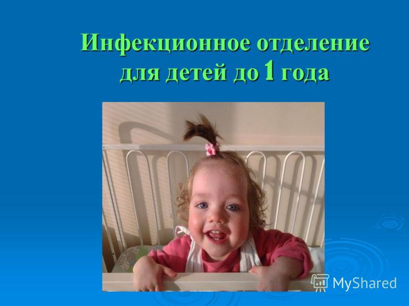 Инфекционное отделение для детей до 1 года