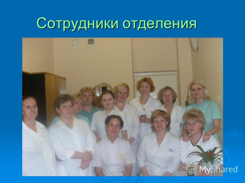 Сотрудники отделения Сотрудники отделения