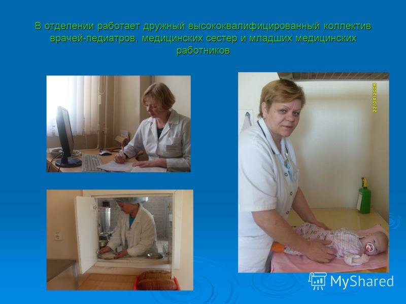В отделении работает дружный высококвалифицированный коллектив врачей-педиатров, медицинских сестер и младших медицинских работников