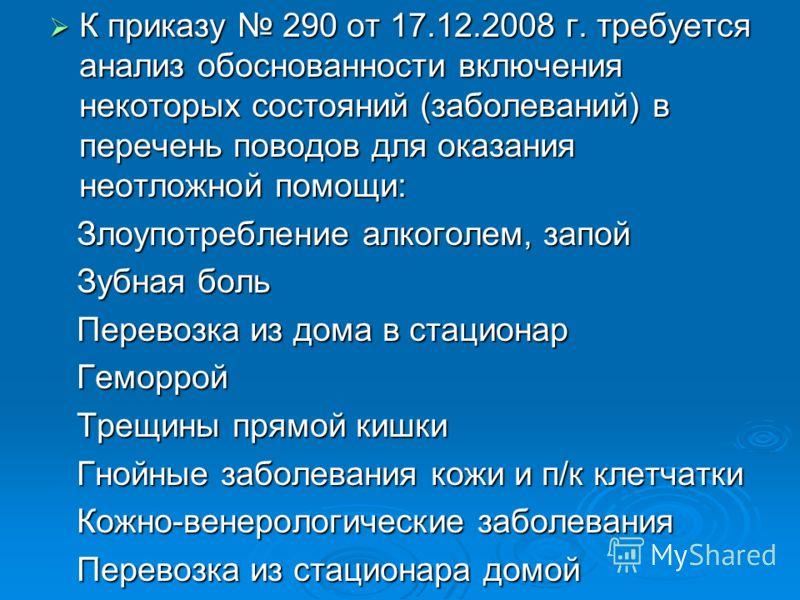 К приказу 290 от 17.12.2008 г. требуется анализ обоснованности включения некоторых состояний (заболеваний) в перечень поводов для оказания неотложной помощи: К приказу 290 от 17.12.2008 г. требуется анализ обоснованности включения некоторых состояний