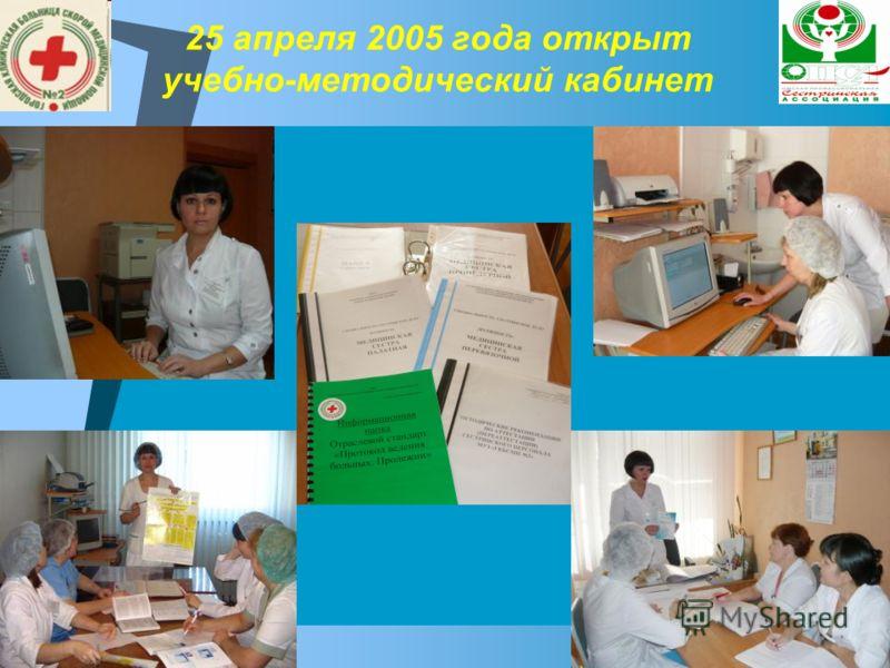 25 апреля 2005 года открыт учебно-методический кабинет