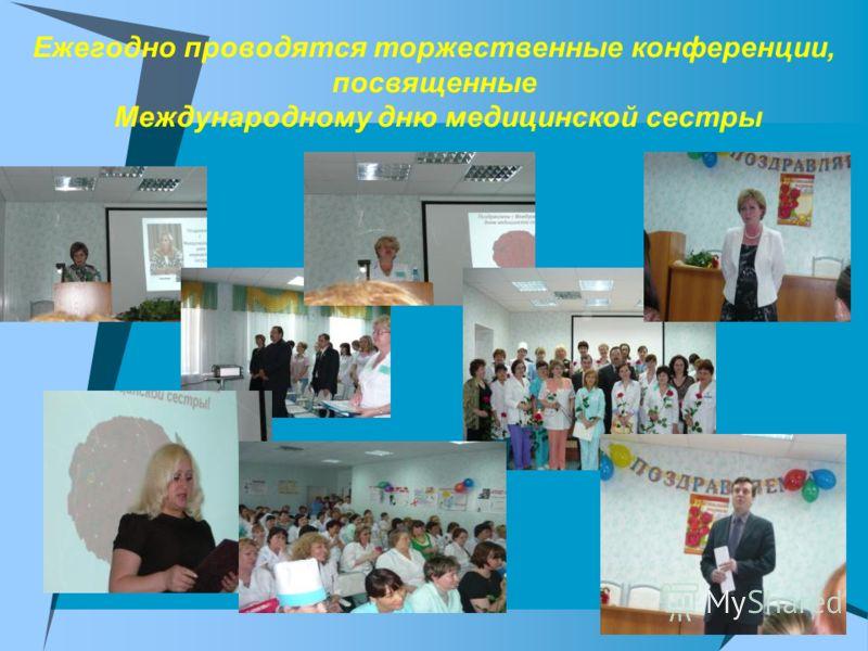 Ежегодно проводятся торжественные конференции, посвященные Международному дню медицинской сестры