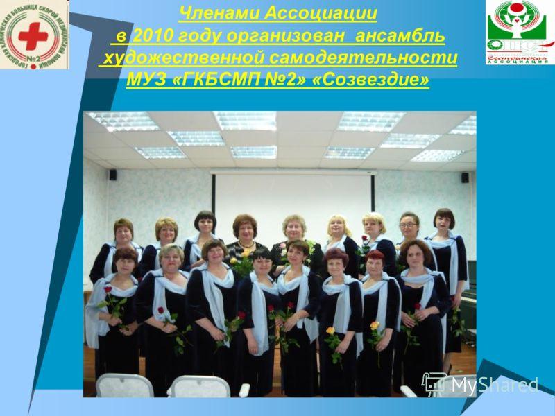 Членами Ассоциации в 2010 году организован ансамбль художественной самодеятельности МУЗ «ГКБСМП 2» «Созвездие»
