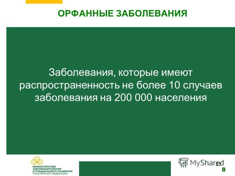 23 Заболевания, которые имеют распространенность не более 10 случаев заболевания на 200 000 населения ОРФАННЫЕ ЗАБОЛЕВАНИЯ 8