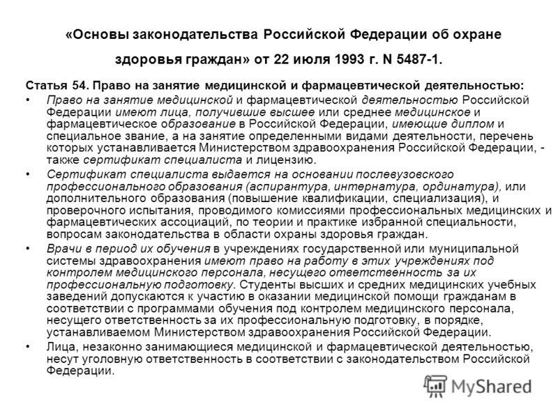 «Основы законодательства Российской Федерации об охране здоровья граждан» от 22 июля 1993 г. N 5487-1. Статья 54. Право на занятие медицинской и фармацевтической деятельностью: Право на занятие медицинской и фармацевтической деятельностью Российской