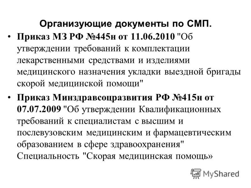 Организующие документы по СМП. Приказ МЗ РФ 445н от 11.06.2010