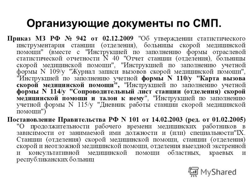 Организующие документы по СМП. Приказ МЗ РФ 942 от 02.12.2009