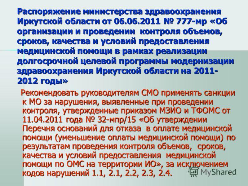 18 Распоряжение министерства здравоохранения Иркутской области от 06.06.2011 777-мр «Об организации и проведении контроля объемов, сроков, качества и условий предоставления медицинской помощи в рамках реализации долгосрочной целевой программы модерни