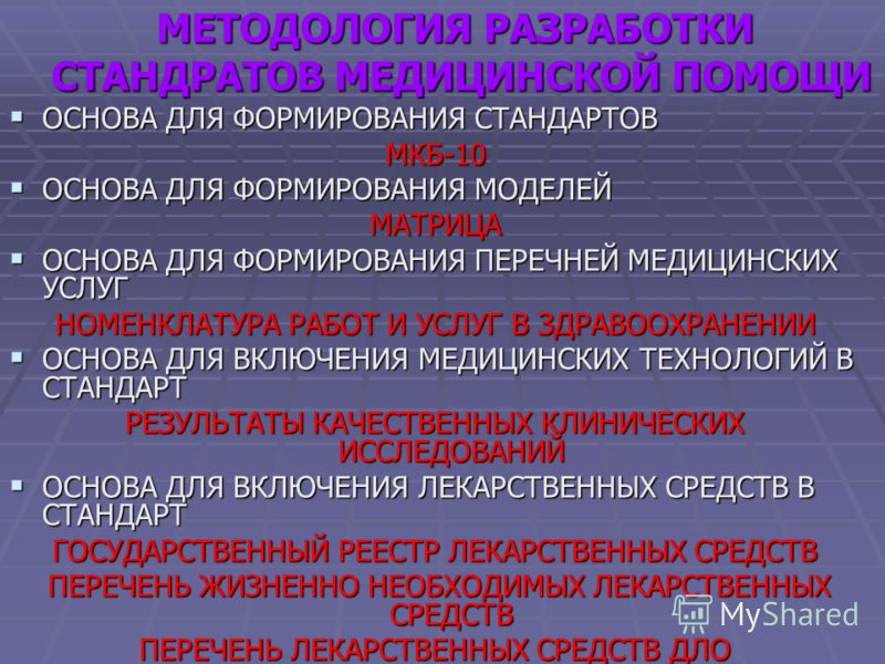 МЕТОДОЛОГИЯ РАЗРАБОТКИ СТАНДРАТОВ МЕДИЦИНСКОЙ ПОМОЩИ ОСНОВА ДЛЯ ФОРМИРОВАНИЯ СТАНДАРТОВ ОСНОВА ДЛЯ ФОРМИРОВАНИЯ СТАНДАРТОВМКБ-10 ОСНОВА ДЛЯ ФОРМИРОВАНИЯ МОДЕЛЕЙ ОСНОВА ДЛЯ ФОРМИРОВАНИЯ МОДЕЛЕЙМАТРИЦА ОСНОВА ДЛЯ ФОРМИРОВАНИЯ ПЕРЕЧНЕЙ МЕДИЦИНСКИХ УСЛУГ