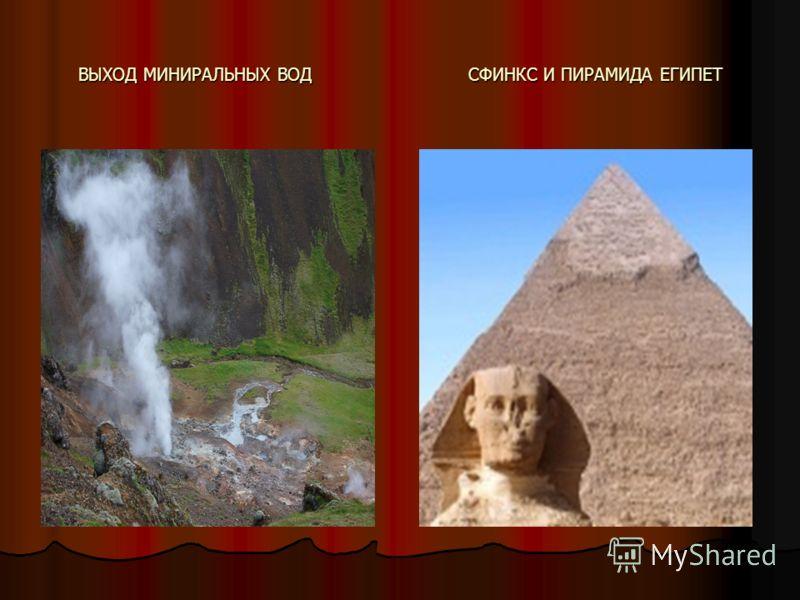 ВЫХОД МИНИРАЛЬНЫХ ВОД СФИНКС И ПИРАМИДА ЕГИПЕТ