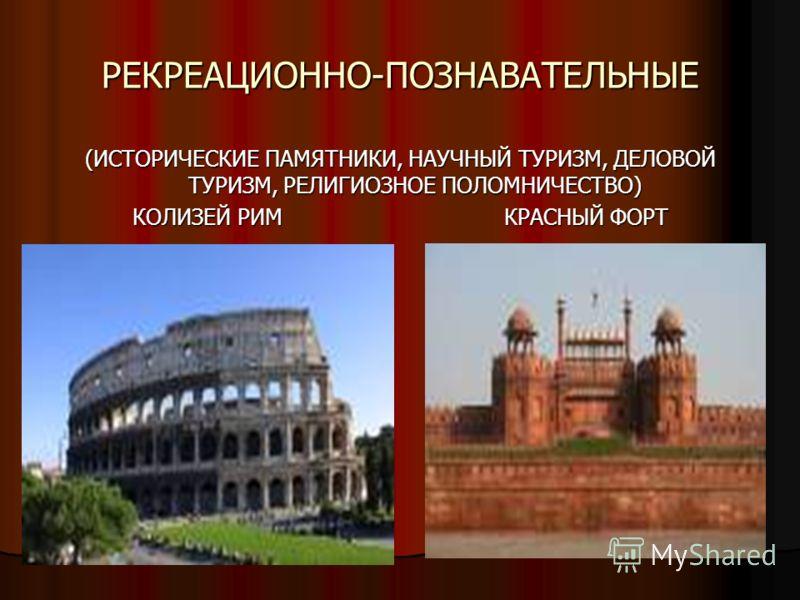 РЕКРЕАЦИОННО-ПОЗНАВАТЕЛЬНЫЕ (ИСТОРИЧЕСКИЕ ПАМЯТНИКИ, НАУЧНЫЙ ТУРИЗМ, ДЕЛОВОЙ ТУРИЗМ, РЕЛИГИОЗНОЕ ПОЛОМНИЧЕСТВО) КОЛИЗЕЙ РИМ КРАСНЫЙ ФОРТ