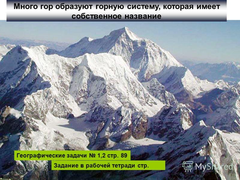 Много гор образуют горную систему, которая имеет собственное название Географические задачи 1,2 стр. 89 Задание в рабочей тетради стр.