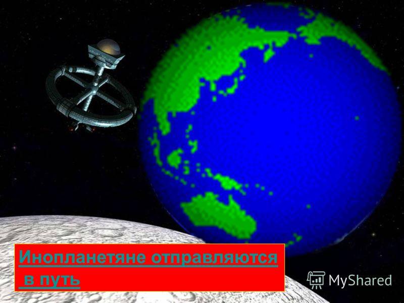 Инопланетяне отправляются в путь