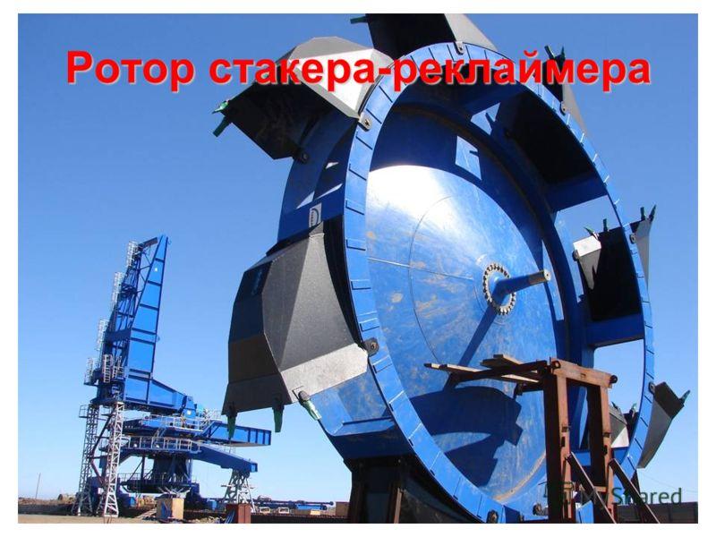 Ротор стакера-реклаймера
