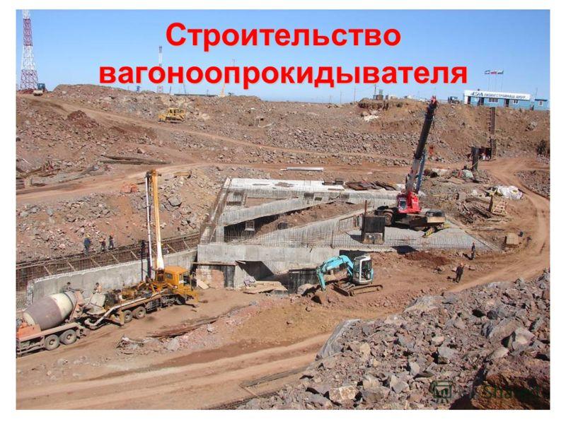 Строительство вагоноопрокидывателя