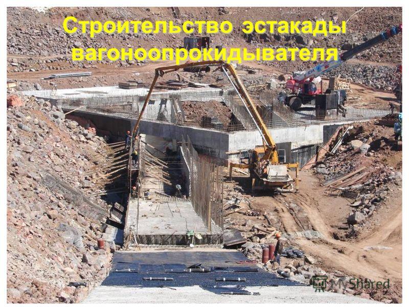 Строительство эстакады вагоноопрокидывателя