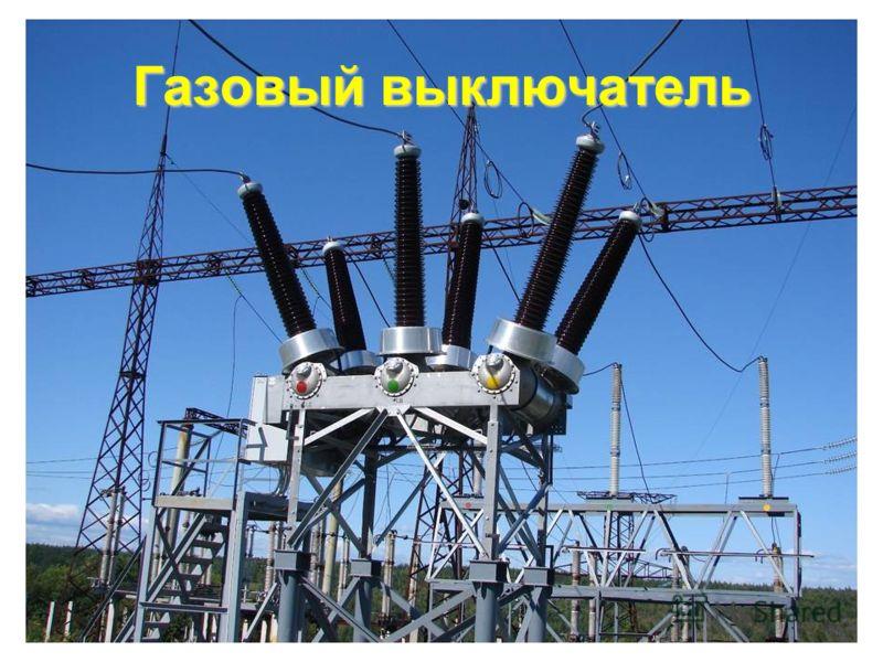 Газовыйвыключатель Газовый выключатель