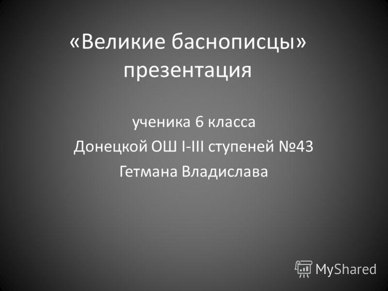 «Великие баснописцы» презентация ученика 6 класса Донецкой ОШ I-III ступеней 43 Гетмана Владислава