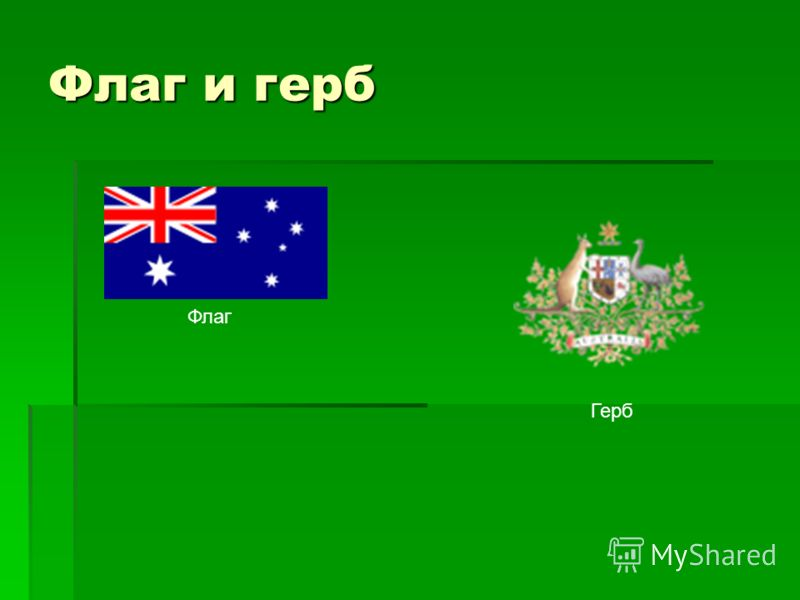 Флаг и герб Флаг Герб