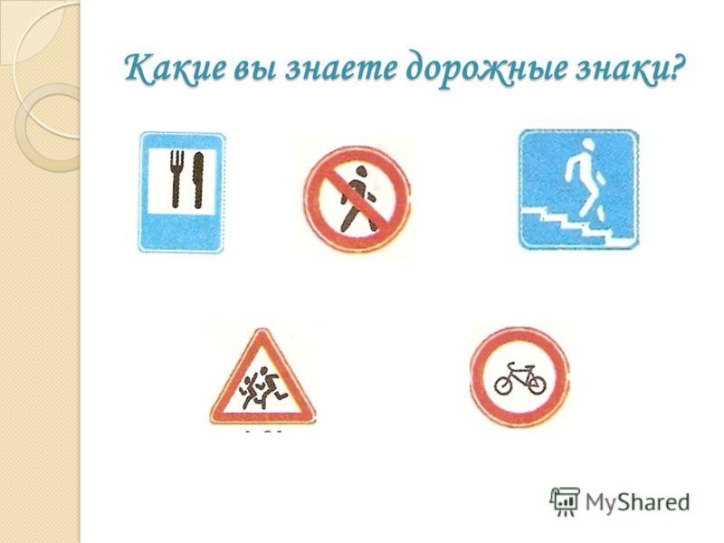 Какие вы знаете дорожные знаки?