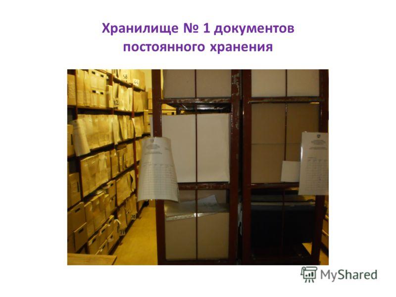 Хранилище 1 документов постоянного хранения