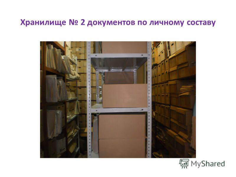 Хранилище 2 документов по личному составу