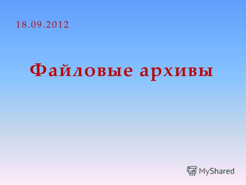 Файловые архивы 18.09.2012