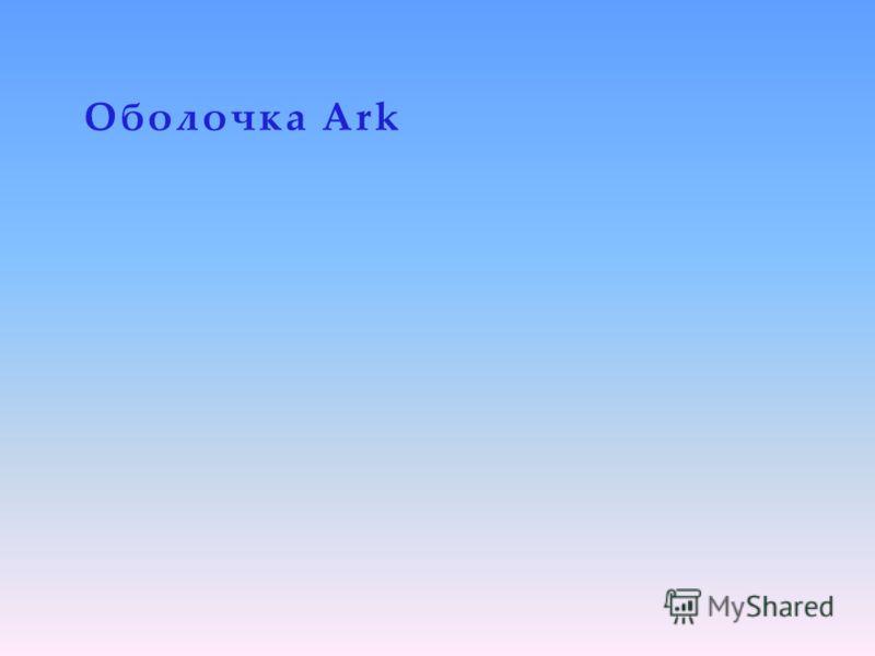 Оболочка Ark