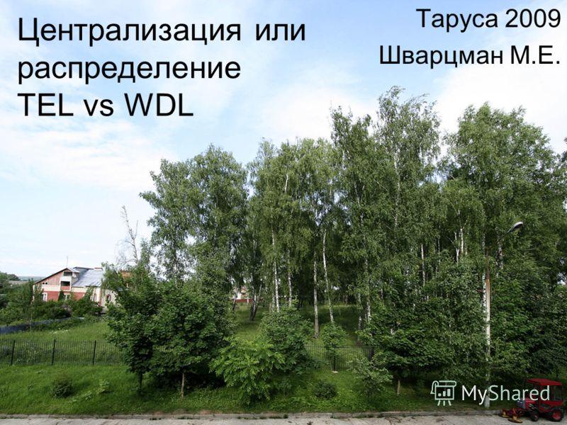 Таруса 2009 Шварцман М.Е. Централизация или распределение TEL vs WDL