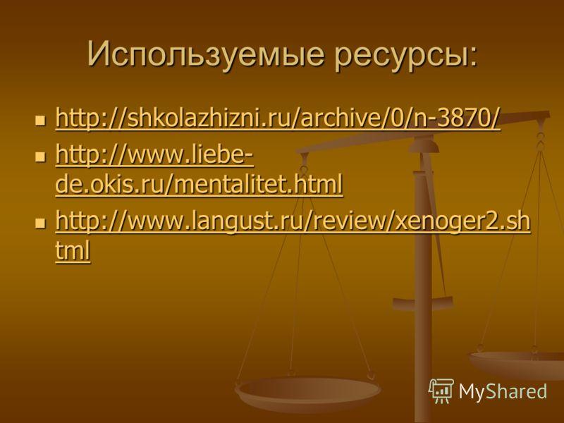 Используемые ресурсы: http://shkolazhizni.ru/archive/0/n-3870/ http://shkolazhizni.ru/archive/0/n-3870/ http://shkolazhizni.ru/archive/0/n-3870/ http://www.liebe- de.okis.ru/mentalitet.html http://www.liebe- de.okis.ru/mentalitet.html http://www.lieb