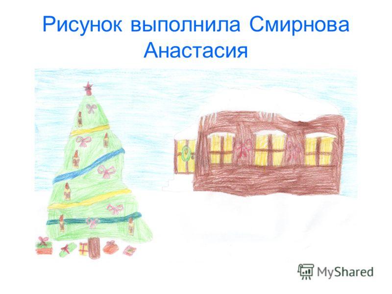 Рисунок выполнила Смирнова Анастасия