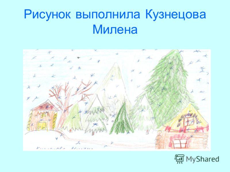 Рисунок выполнила Кузнецова Милена